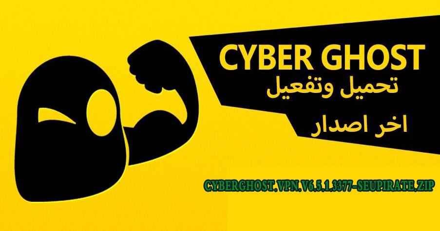 تحميل برنامج cyberghost vpn 2015 مجانا للكمبيوتر