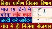 Bihar Job Card Apply 2020 – प्रवासी और बिहार मजदूरों के लिए जॉब कार्ड