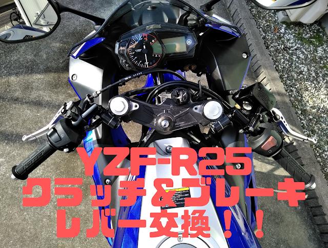 YZF-R25 クラッチ ブレーキレバーの写真