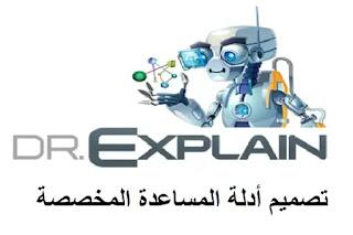 Dr Explain Ultima 6-1-1191 تصميم أدلة المساعدة المخصصة