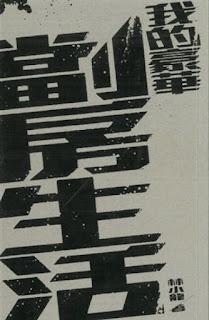 10.林小龍《我的豪華劏房生活》|閱讀筆記|尤莉姐姐的反轉學堂