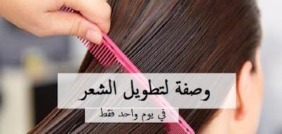 وصفة لتطويل الشعر في يوم واحد فقط