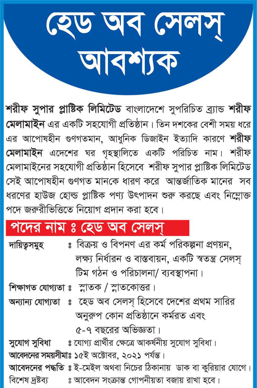 Sharif Super Plastic Limited Job Circular image 2021