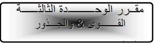 رياضيات اول ثانوي اليمن ملخص الوحدة الثالثة -القوى والجذور