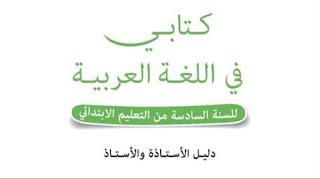 جذاذات الوحدة الثالثة كتابي في اللغة العربية للمستوى السادس ابتدائي
