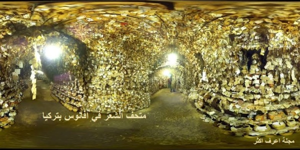 متحف الشعر في أفانوس بتركيا