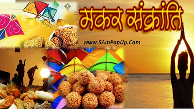 Rochak Tathya | Information About Makar Sankranti In Hindi