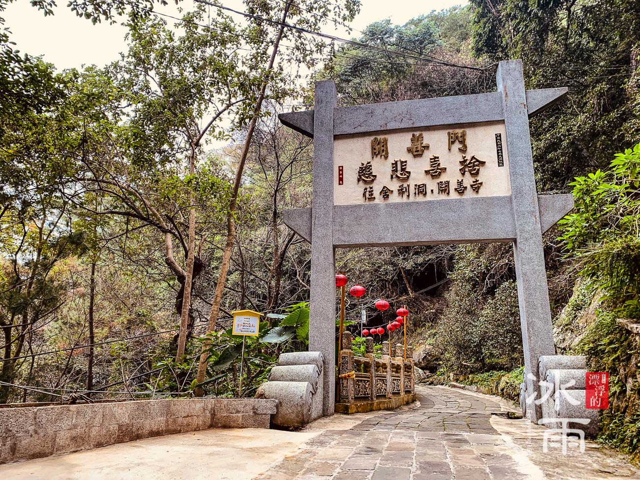 獅山古道|獅頭山風景區|開扇門