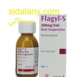 1- ما هو دواء فلاجيل 2- دواعي استخدام اقراص فلاجيل 500 3- دواء فلاجيل للمعده 4- دواء فلاجيل للاسهال 5- كيفية استخدام أقراص فلاجيل 6- جرعة فلاجيل شراب للاطفال 7- موانع الاستخدام والاحتياطات اللازمة لدواء فلاجيل 8- الآثار الجانبية لاستخدام دواء فلاجيل 9- تاثير الفلاجيل على الكلى 10- دواء فلاجيل و الحمل 11- فلاجيل والدورة الشهرية 12- بدائل فلاجيل 13- سعر فلاجيل في مصر و السعوديه حبوب فلاجيل اثناء الحمل اقراص فلاجيل للحامل مضاد فلاجيل للحامل فلاجيل للحامل في الشهر السادس فلاجيل ٥٠٠ للحامل اضرار حبوب الفلاجيل للحامل فلاجيل للحامل في الشهر التاسع فلاجيل للحامل في الشهر الخامس فلاجيل للحامل سعر فلاجيل 500 دواء فلاجيل للمعده حبوب فلاجيل للقولون  فلاجيل والدورة الشهرية الاعراض الجانبية لدواء فلاجيل 500 جرعة فلاجيل 125 للاطفال فلاجيل حقن هل يجوز اخذ علاج اثناء الدورة  تناول الادوية اثناء الدورة الشهرية  المضادات الحيوية لها تأثير على الدورة الشهرية المضاد الحيوي يؤخر الدورة الشهرية الفلاجيل يساعد علي الحمل هل حبوب الضغط تؤثر على الدوره الشهريه  مضاد حيوي يؤثر على الدوره هل يمكن اخذ الفيتامينات اثناء الدوره الشهريه جرعة فلاجيل شراب للاطفال فلاجيل للاطفال فتكات شراب فلاجيل للاطفال الرضع جرعة فلاجيل لعمر سنتين فلاجيل شراب للاطفال للاسهال حبوب فلاجيل للاطفال دواء فلاجيل للاسهال للرضع فلاجيل اقراص للاطفال دواء فلاجيل للمعده للاطفال دواء فلاجيل للاسهال سعر فلاجيل 500 الاعراض الجانبية فلاجيل 500 حبوب فلاجيل للقولون فلاجيل والدورة الشهرية حبوب فلاجيل للاطفال جرعة فلاجيل 125 للاطفال  سعر فلاجيل 500 للالتهابات  سعر فلاجيل 500 مصر  سعر فلاجيل 500 السعودية سعر فلاجيل 500 النهدي سعر فلاجيل في السعودي الاعراض الجانبية فلاجيل 500 دواء فلاجيل للمعده flagyl price in egypt الاعراض الجانبية لدواء فلاجيل 500 سعر فلاجيل 500 متى تنتهي اعراض الفلاجيل فلاجيل والدورة الشهرية دواء فلاجيل للمعده تاثير الفلاجيل على الكلى ميترونيدازول ( فلاجيل ) 500 حبوب فلاجيل للقولون متى تنتهي اعراض الفلاجيل الاعراض الجانبية لدواء فلاجيل 500 بديل الفلاجيل ادوية تضر الكلى  مسكن لا يؤثر على الكلى دواء فلاجيل للمعده ثلاثة أدوية تسبب الفشل الكلوي اضرار الفولتارين على الكلى هل يؤثر الفلاجيل والفيبراميسين على الكلى أو غيرها 