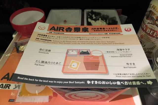 Air-yoshinoya エア吉野家2