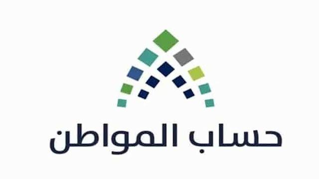 حقيقة خبر الغاء حساب المواطن والمساعدات المقطوعة للضمان الاجتماعي بعدقرض السعودية بـ 220 مليار ريال