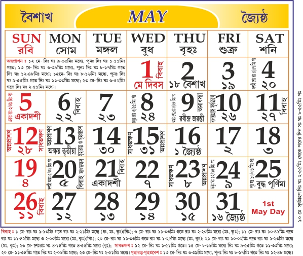Origin Of Year And Ad Bc Calendar Origins Bengali Calendar