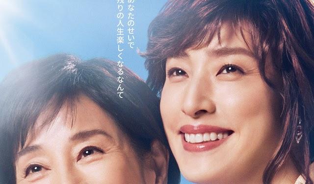 The Filming Locations of Saiko no Jinsei no Mitsuke Kata In Nagasaki