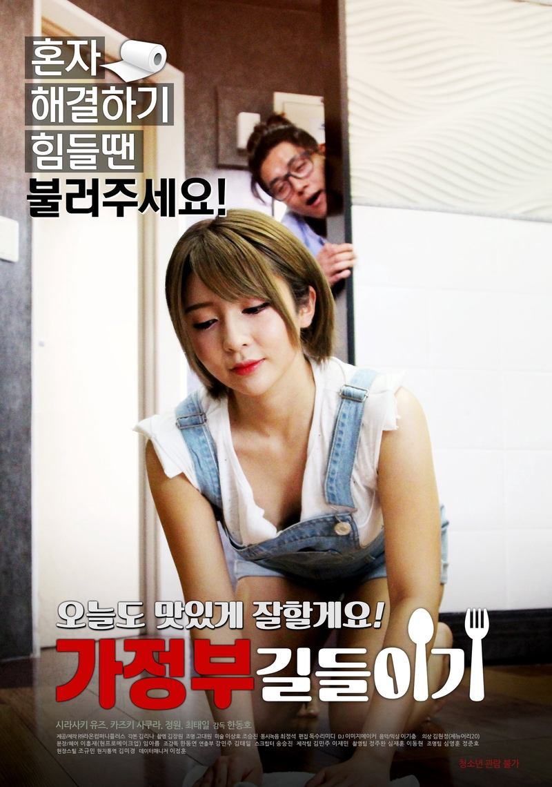 A Housekeeper to Tame Full Korea 18+ Adult Movie Online Free