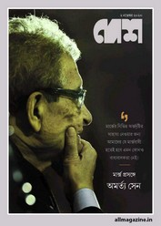 Desh 2nd November 2020 । Bangla Patrika PDF