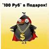 http://super-birds.ru/?i=7826