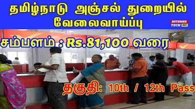 Tamilnadu Postal Recruitment 2019