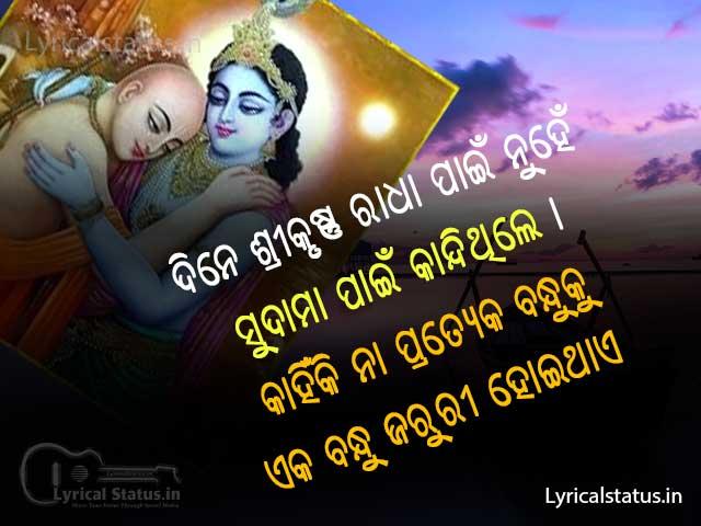 Best Odia New Shayari Whatsapp Status