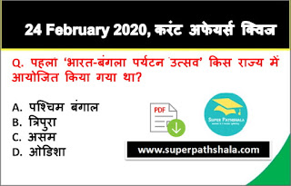 Daily Current Affairs Quiz in Hindi 24 February 2020
