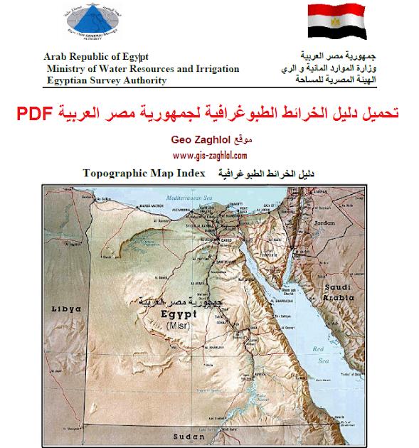 دليل الخرائط الطبوغرافية لجمهورية مصر العربية Pdf