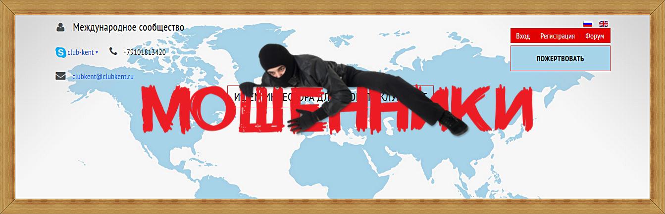 Международное сообщество clubkent.ru – Отзывы о сайте, развод на деньги? Ищем инвестора для проекта Клуб КЕНТ