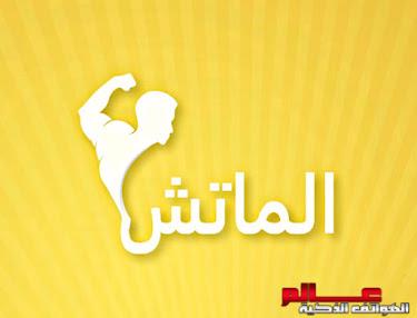 تطبيق الماتش للبث مباشر Al Match tv