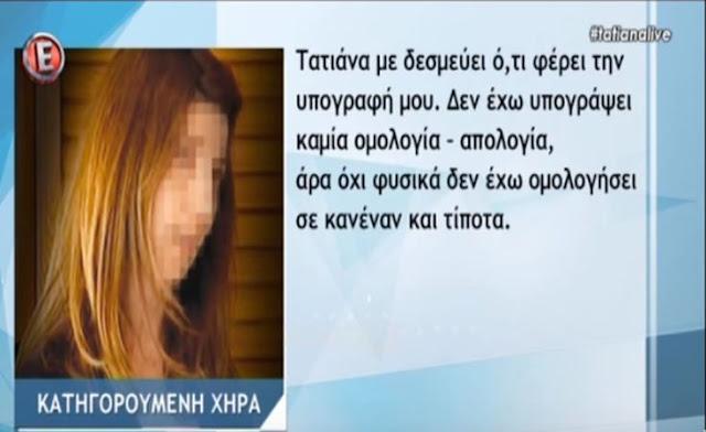 """Η χήρα του καπετάνιου από την Αργολίδα σπάει τη σιωπή της: """"Είμαι το θύμα της υπόθεσης"""" (βίντεο)"""