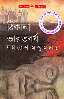 Thikana Varatborsho by Samaresh Majumdar