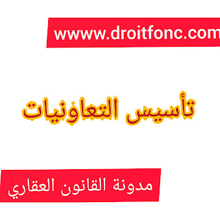 تأسيس التعاونيات بالمغرب