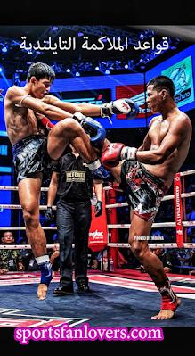 قواعد الملاكمة التايلندية