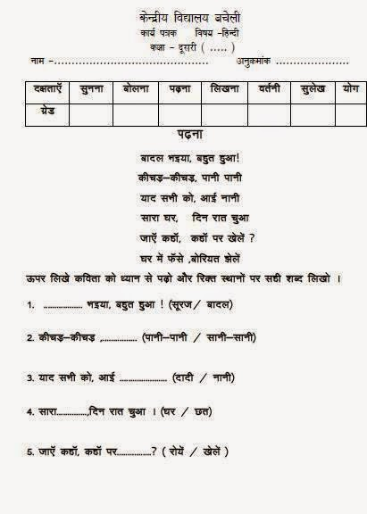 Number Names Worksheets grammar activity worksheets : Hindi Worksheets For Class 2 On Grammar - pinterest u2022 the ...