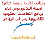وظائف إدارية وتقنية شاغرة لحملة البكالوريوس لدى برنامج التعاملات الحكومية الإلكترونية يسر في الرياض يعلن برنامج التعاملات الحكومية الإلكترونية (يسر), عن توفر وظائف إدارية وتقنية شاغرة لحملة البكالوريوس, للعمل لديه في الرياض وذلك للوظائف التالية: 1- أخصائي التدقيق والإمتثال (Audit & Compliance Specialist) المؤهل العلمي: بكالوريوس علوم حاسب، تقنية معلومات أو ما يعادلهم الخبرة: أربع سنوات على الأقل من العمل في المجال أن يجيد اللغة الإنجليزية كتابة ومحادثة أن يجيد مهارات الحاسب الآلي والأوفيس أن يكون المتقدم للوظيفة سعودي الجنسية 2- أخصائي المعايير (Standards Specialist) المؤهل العلمي: بكالوريوس علوم حاسب، تقنية معلومات أو ما يعادلهم الخبرة: أربع سنوات على الأقل من العمل في المجال أن يجيد اللغة الإنجليزية كتابة ومحادثة أن يجيد مهارات الحاسب الآلي والأوفيس أن يكون المتقدم للوظيفة سعودي الجنسية للتـقـدم لأيٍّ من الـوظـائـف أعـلاه اضـغـط عـلـى الـرابـط هنـا       اشترك الآن في قناتنا على تليجرام        شاهد أيضاً: وظائف شاغرة للعمل عن بعد في السعودية       شاهد أيضاً وظائف الرياض   وظائف جدة    وظائف الدمام      وظائف شركات    وظائف إدارية                           لمشاهدة المزيد من الوظائف قم بالعودة إلى الصفحة الرئيسية قم أيضاً بالاطّلاع على المزيد من الوظائف مهندسين وتقنيين   محاسبة وإدارة أعمال وتسويق   التعليم والبرامج التعليمية   كافة التخصصات الطبية   محامون وقضاة ومستشارون قانونيون   مبرمجو كمبيوتر وجرافيك ورسامون   موظفين وإداريين   فنيي حرف وعمال     شاهد يومياً عبر موقعنا وظائف امن المعلومات في السعودية وظائف حراس امن براتب 5000 الرياض مطلوب مصمم مواقع وظائف حارس أمن الرياض مطلوب محامي مطلوب حارس امن مطلوب عاملة نظافة بالرياض وظائف ترجمة الرياض مطلوب مترجمين مطلوب مستشار قانونى مستشار قانوني الرياض وظائف الأمن السيبراني في السعودية مطلوب فني كهرباء الرياض بنك سامبا توظيف وظائف بنك ساب بنك ساب توظيف وظائف بنك سامبا وظائف طب اسنان وظائف حراس أمن بدون تأمينات الراتب 3600 ريال وظائف رياض اطفال وظائف حراس امن بدون تأمينات الراتب 3600 ريال بنك الانماء توظيف مطلوب محامي وظائف حراس امن في صيدلية الدواء مطلوب حارس امن صندوق الاستثمارات العامة وظائف شركة زهران للصيانة وال