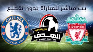 مباراة ليفربول وتشيلسي بتاريخ 14-08-2019 كأس السوبر الأوروبي