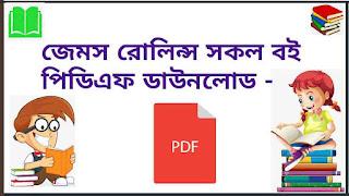 জেমস রোলিন্স সকল বই পিডিএফ ডাউনলোড - James rollins books bangla Pdf Download