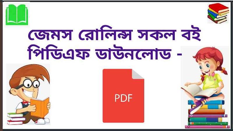 জেমস রোলিন্স সকল বই পিডিএফ ডাউনলোড - James rollins books bangla Pdf Download (All)