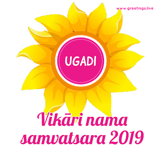 Vikāri nama samvatsara 2019 Telugu ugadi png images