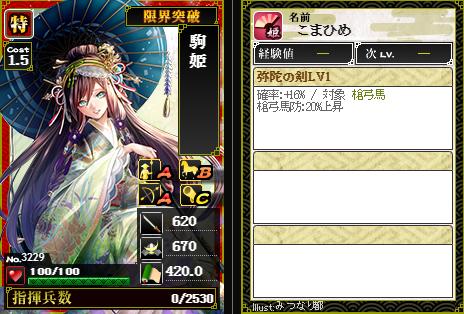 ご無沙汰な戦姫艶舞