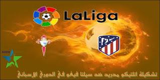 تشكيلة اتلتيكو مدريد ضد سيلتا فيغو في الدوري الإسباني