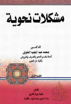 مشكلات نحوية - محمد الطويل , pdf