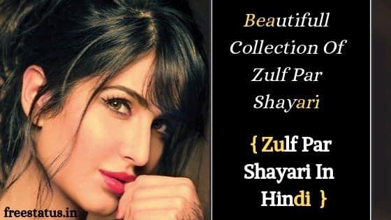 Zulf-Par-Shariah-In-Hindi
