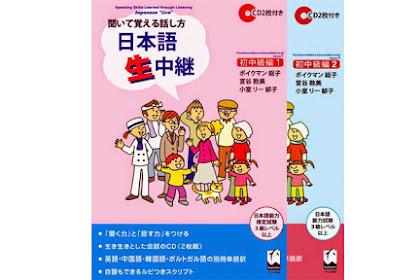 Kiite Oboeru Hanashikata Nihongo Namachuukei - 聞いて覚える話し方 日本語生中継