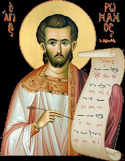Ο Άγιος Ρωμανός ο Μελωδός ή ο Υμνογράφος (Ῥωμανὸς ὁ Μελωδός)