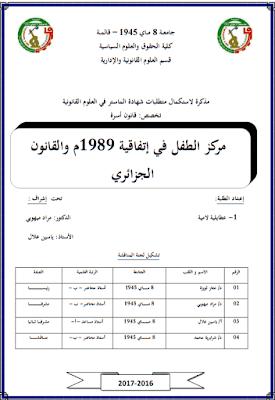 مذكرة ماستر: مركز الطفل في إتفاقية 1989م والقانون الجزائري PDF