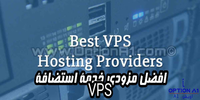 أفضل مزودي خدمة استضافة RDP & VPS 2019 | Best VPS hosting companies