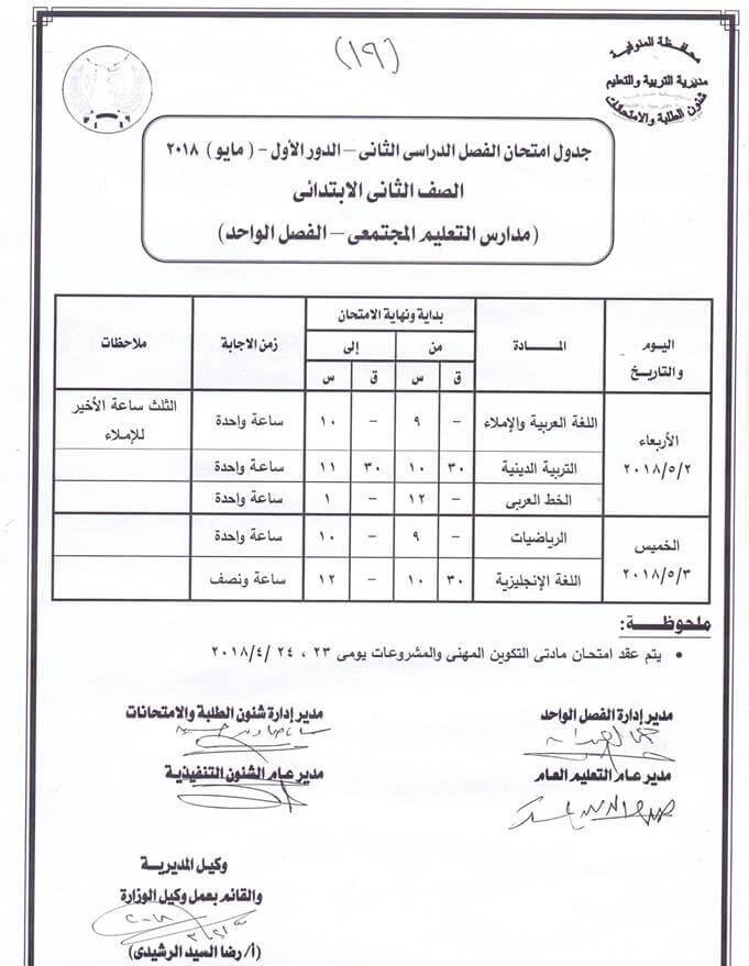 جدول امتحانات الصف الثاني الابتدائي 2018 اخر العام محافظة المنوفية