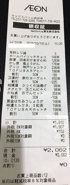 マックスバリュ 浜田店 2019/10/19 のレシート