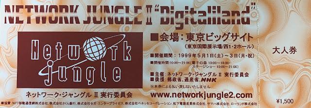 Digitaliland ticket.