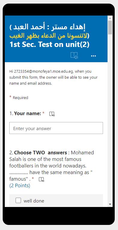 اختبار الكترونى لغة انجايزية على الوحدة الثانية للصف الأول الثانوى الترم الأول 2022 مستر أحمد العبد
