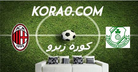 مشاهدة مباراة ميلان وشامروك بث مباشر اليوم 17-9-2020 الدوري الأوروبي