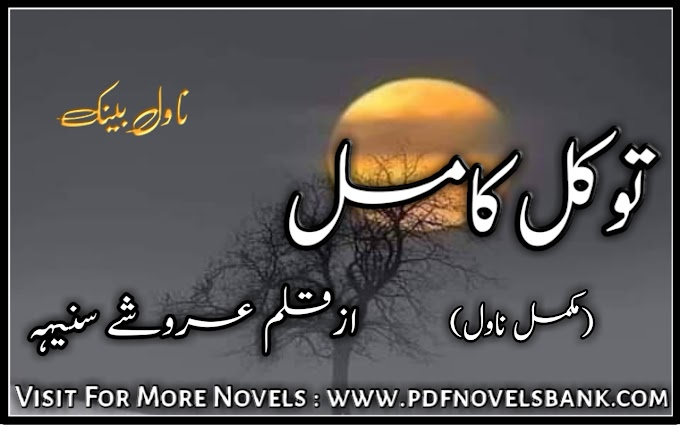 Tawaqal Kamil by Novel Aroshy Saniha Complete Pdf Download